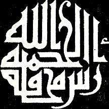 la calligraphie arabo musulmane